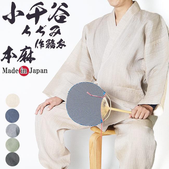 作務衣 日本製