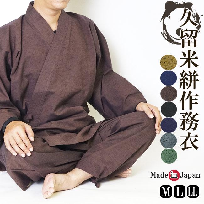 久留米絣作務衣