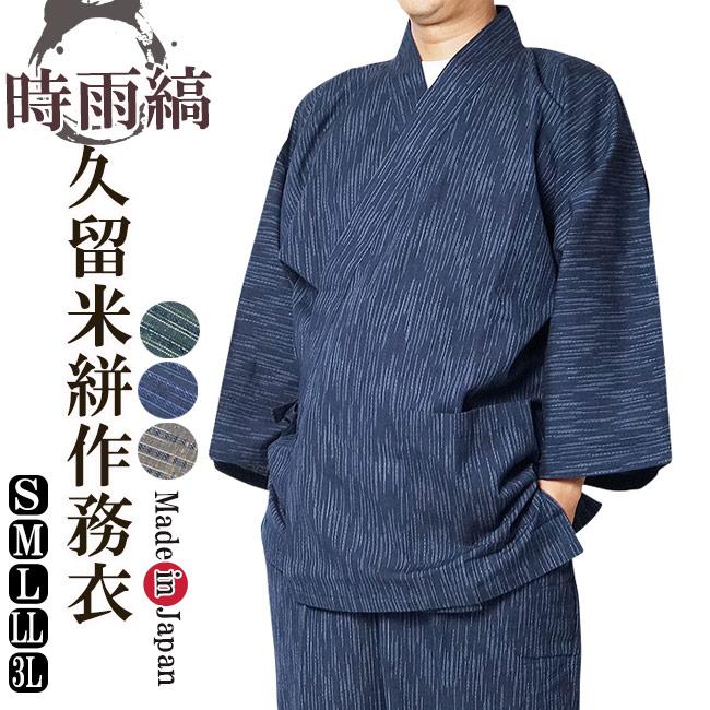 3771久留米作務衣