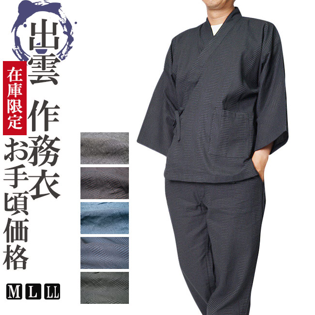 久留米陣羽織セット