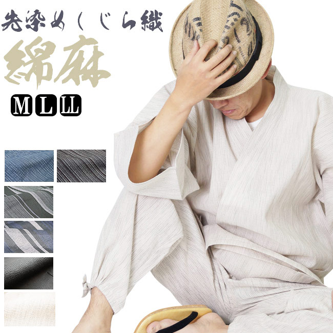 しじら織り作務衣