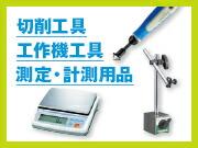 切削工具、工作機工具、測定・計測用品