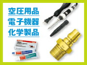 空圧用品、電子機器、化学製品
