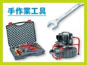 手作業工具