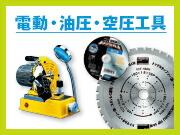 電動・油圧・空圧工具
