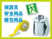 保護具、安全用品、梱包用品