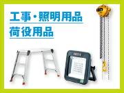 工事・照明用品、荷役用品