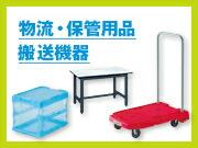 物流・保管用品、搬送機器
