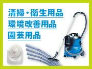 清掃・衛生用品、環境改善用品、園芸用品