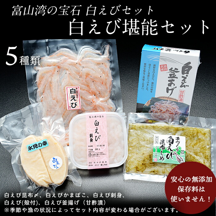 富山湾の宝石 白えびセット!白えび堪能セット。白えび昆布〆、白えびかまぼこ、白えび刺身、白えび(殻付)、白えび釜揚げ(甘酢漬)。安心の無添加 保存料は使いません!