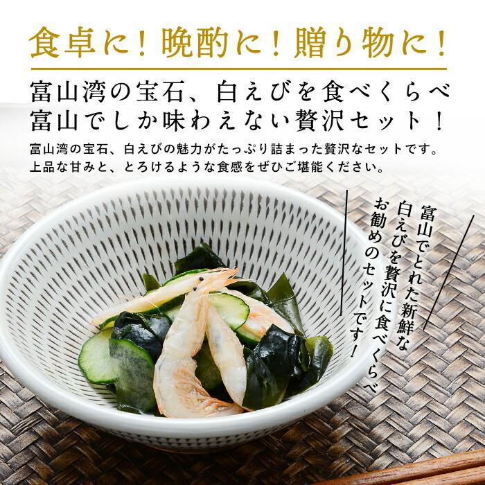 食卓に!晩酌に!贈り物に!富山湾の宝石、白えびを食べくらべ 富山でしか味わえない贅沢セット!富山湾の宝石、白えびの魅力がたっぷり詰まった贅沢なセットです。上品な甘みと、とろけるような食感をぜひご堪能ください。