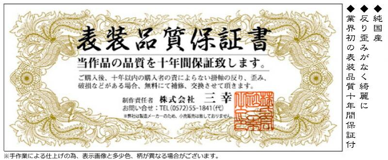 洛彩緞子本表装 尺五 田口紅洋 幸洋会 桐箱 4本セット