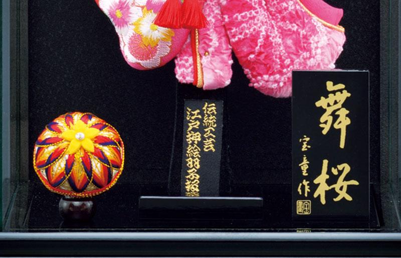 刺繍金襴振袖羽子板 パノラマ舞桜 黒 10号 カブセケース ケースバック刺繍