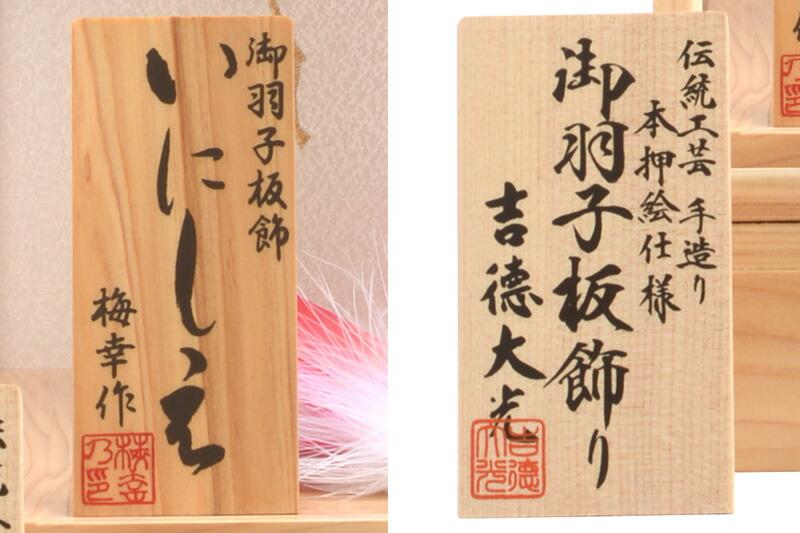 伝統工芸 手造り 本押絵仕様 立体振袖 15号 梅幸作 いにしえ 総檜造り