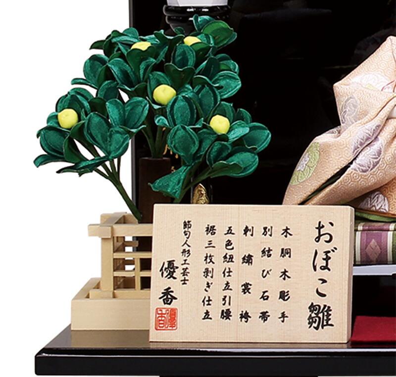 平安優香作 おぼこ雛 京十番 紀州塗 四曲ツタ蒔絵屏風
