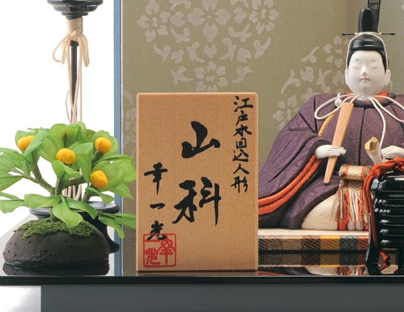 山科(やましな) 正絹 黒艶塗飾台 伝統的工芸品