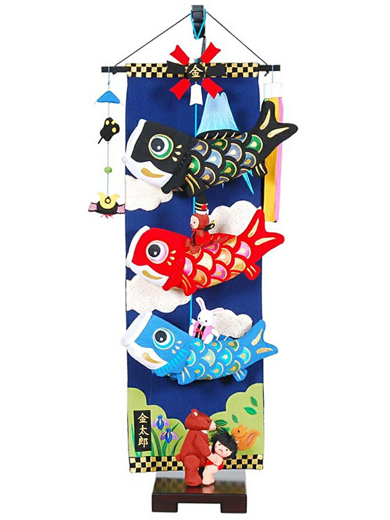 大相撲 金太郎鯉のぼり 中 飾り台セット