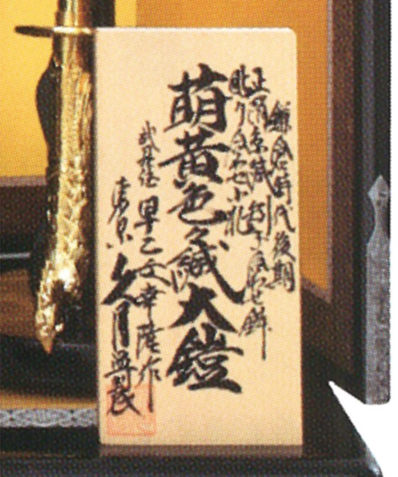 早乙女幸隆作 1/4 正絹萌黄肩黄縅大鎧 鎌倉時代後期 貼り合せ小札