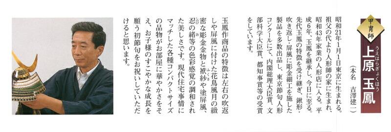 上原玉鳳作 正絹赤糸縅 8号