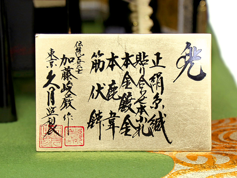 加藤峻厳作 蒼穹の輝き 1/4正絹萌黄肩紅縅 本鹿韋 貼り合わせ小札
