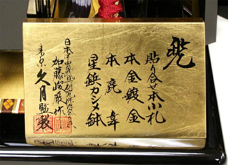 加藤峻厳作 1/4 朱糸縅兜 貼り合わせ小札 本鹿韋