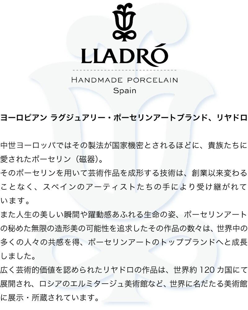 Lladro 磁器人形 若武者 一番槍 フルセット