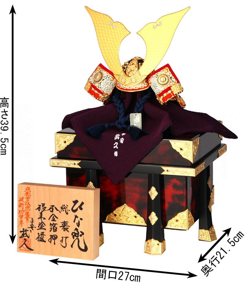 兜8号 ひな兜 紺中白 正絹縅 本金箔押 総裏打 手打鍬形 根来塗櫃 京都市伝統産業技術功労者
