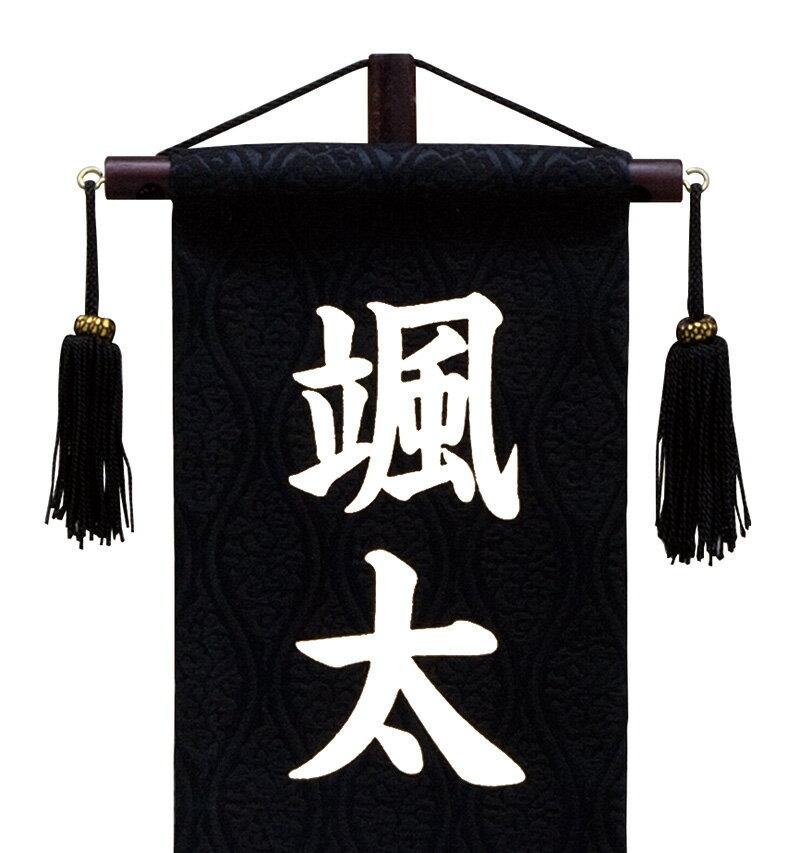名物裂 (小) 青龍 黒 台付 白文字プリント 名前入れ代込み