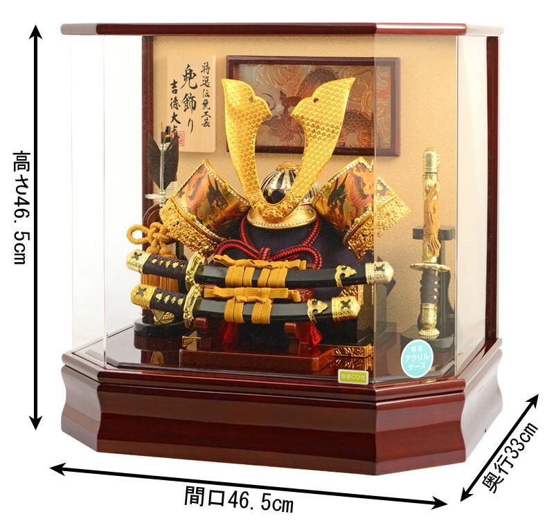 特選伝統工芸 兜飾り 10号 花梨塗 アクリルケース