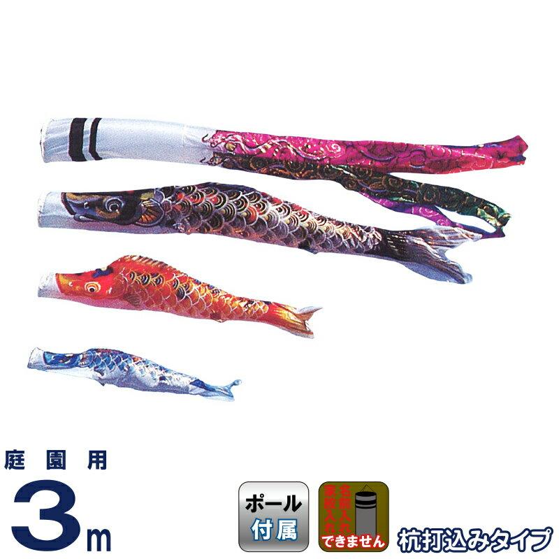 武蔵錦 雲竜吹流し サテン 杭打込式フルセット