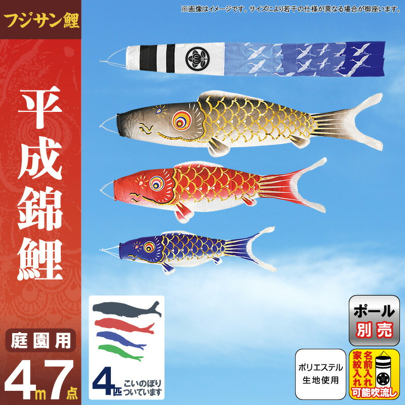 平成錦鯉セット ポリエステル鯉 家紋・名前入れ可能