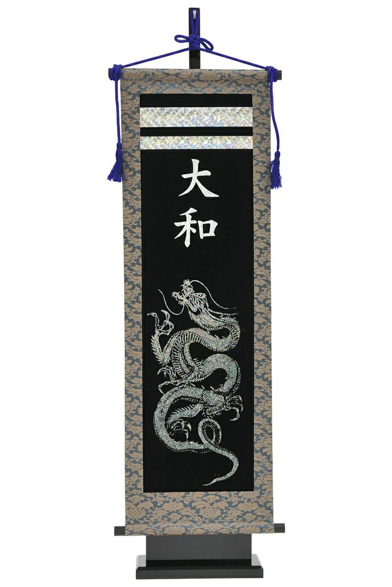 ドラゴン 飾り台付セット (大) 銀ホログラム箔 名前入れ代金込み