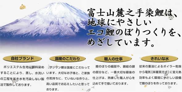 富士鯉 五色吹流し ポリエステル鯉
