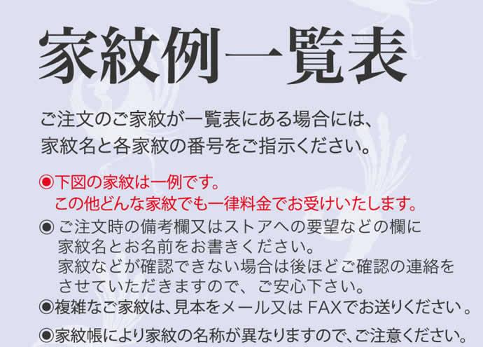 太閤秀吉 城付 金粉入 小旗・房付 家紋2ヶまたは家紋+名前入れ 代金込み