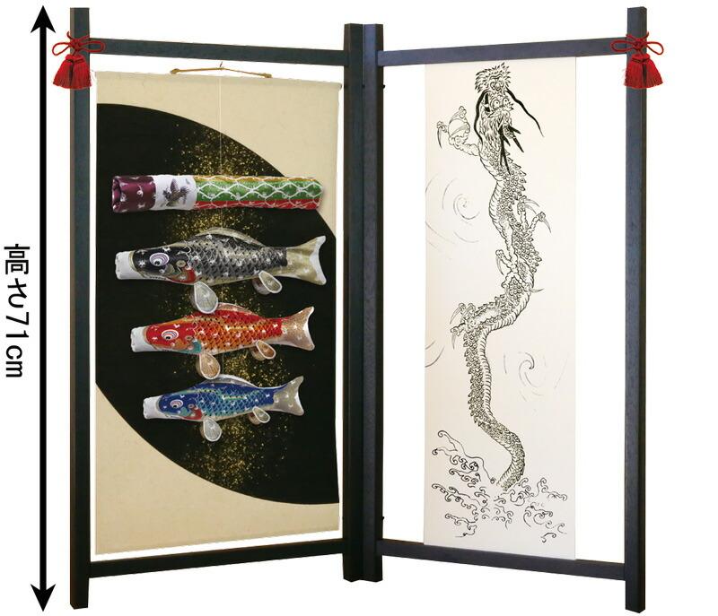 吉兆 慶祝の鯉 和モダン飾り鯉のぼり 衝立飾り 壁掛け飾り 家紋・名入れ不可