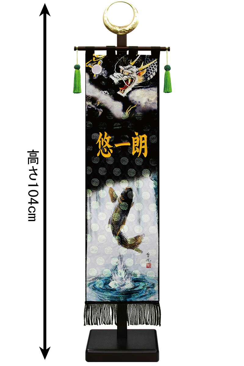 極上黒染め室内幟旗飾り 登龍門(大) 金襴生地 日輪付 金色刺繍 名前入れ 代金込み
