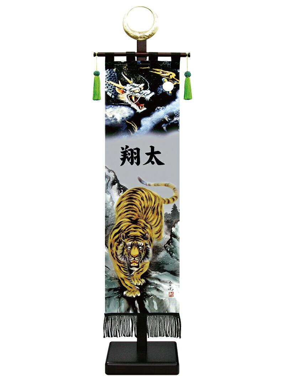 室内幟旗飾り 龍虎之図(大) 日輪付 家紋または名入れ 代金込み