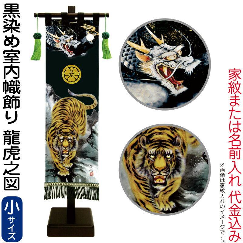黒染め室内幟旗飾り 龍虎之図(小) 家紋または名入れ 代金込み