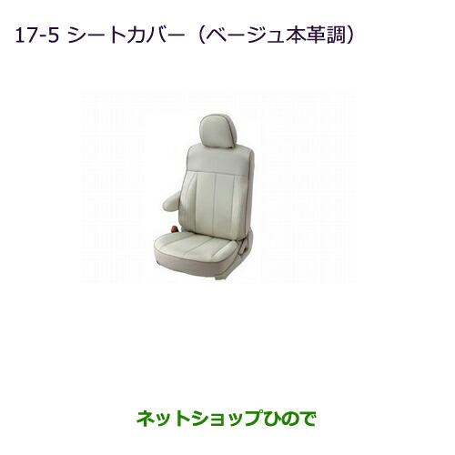純正部品 三菱 デリカd 5シートカバー ベージュ本革調 8人乗り純正品番