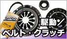 駆動/ベルト・クラッチ