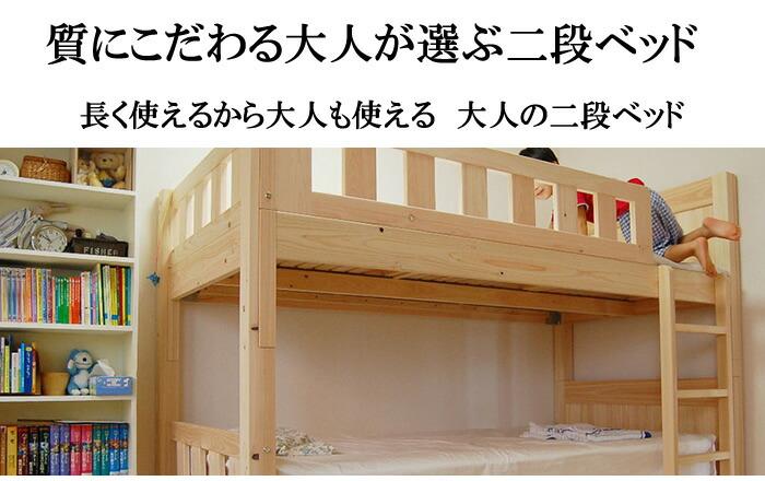 大人の選ぶ無垢ひのき二段ベッド