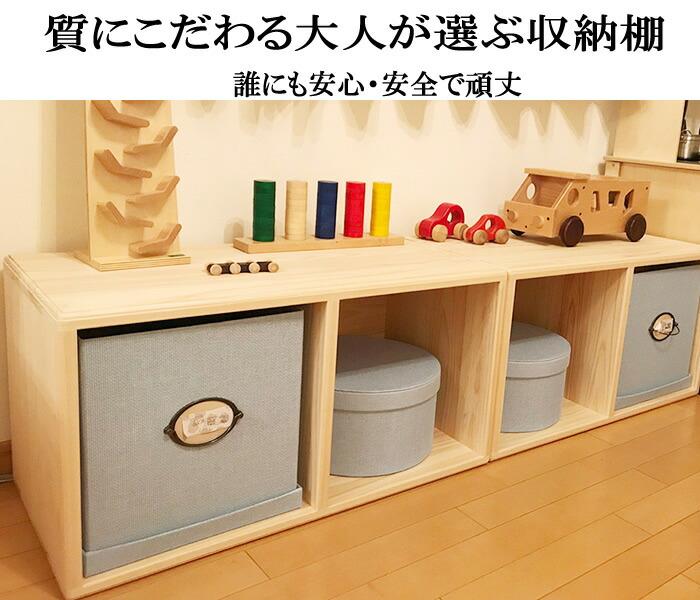 大人の選ぶ無垢ひのき収納家具