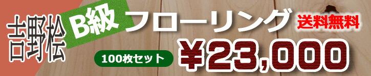 桧 ひのき ヒノキ  アウトレット B級フローリング