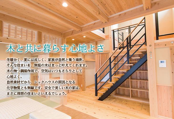 木の家の魅力について