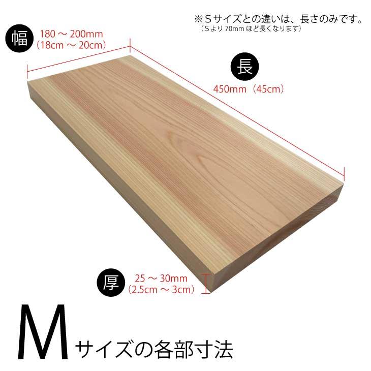 桧のまな板Mサイズの寸法図