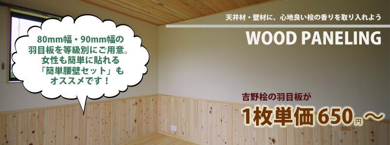 吉野桧の羽目板(壁パネル)