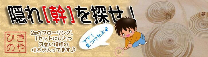 桧 ひのき ヒノキ  2mフローリング 隠れ「幹」を探せキャンペーン