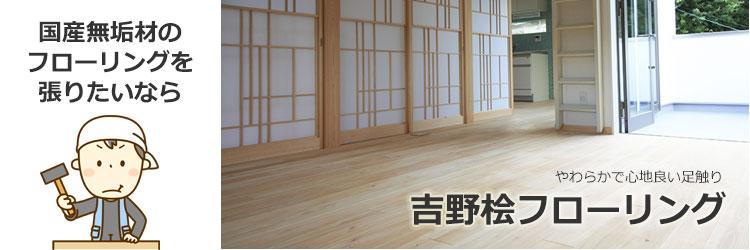 吉野 桧 ひのき ヒノキ フローリング