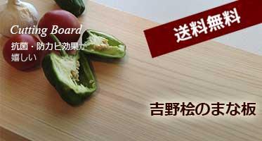 吉野 桧 ひのき ヒノキ まな板 カッティングボード