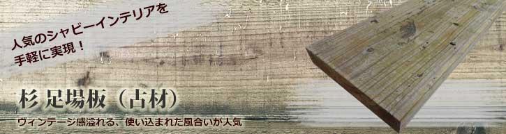 杉 足場板(古材)